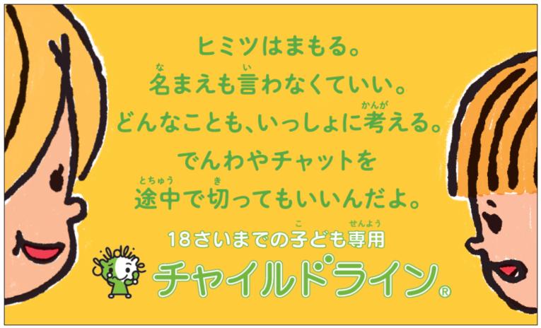 チャイルドライン×こども食堂 共同プロジェクト「夏休み明けがゆううつ ...